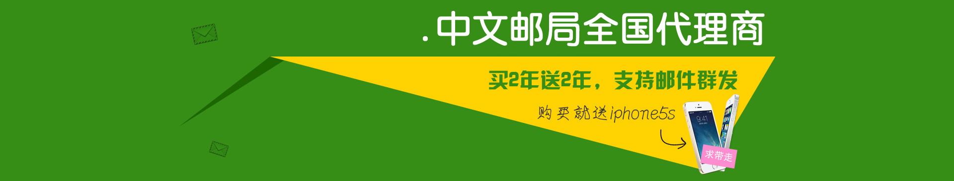 首页轮播(中文邮局)